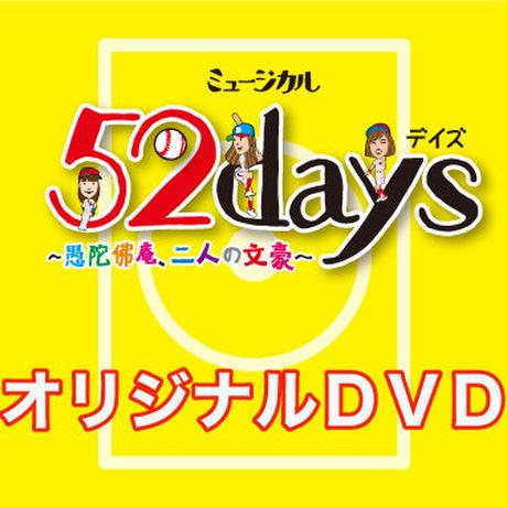 『52days~愚陀佛庵、二人の文豪~』オリジナルDVD