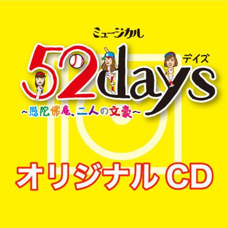 『52days~愚陀佛庵、二人の文豪~』オリジナルCD