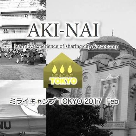 ミライキャンプ2017 TOKYO