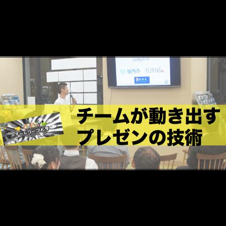 【オンライン講座】 チームが動き出すプレゼンの技術
