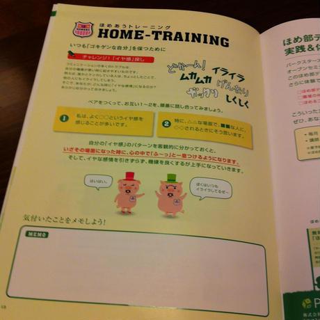 【教材】ほめ部デリバリー チームビルディング編(全10冊セット)