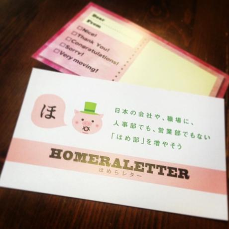 【サンクスカード】 ほめらレター エブリデイセット (店舗・職場用 100枚)