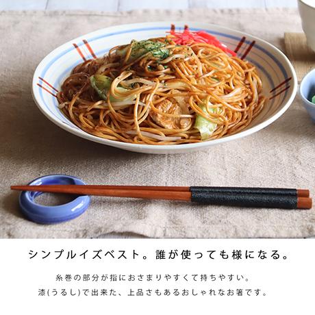 うるしの膳 黒糸巻き箸 1膳