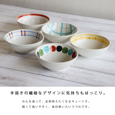 【セット】スケッチポーセリン 小鉢セット