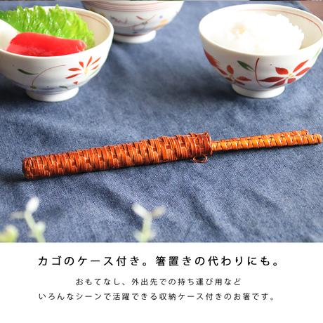 収納ケース付き かご編みライク箸 1膳