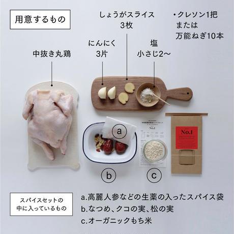 本格薬膳参鶏湯スパイスセット BLEND No.1(丸鶏用)