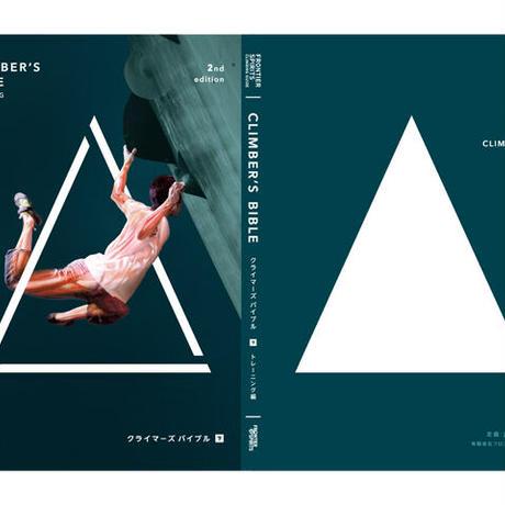 <CLIMBERS BIBLE 2nd Edition/クライマーズバイブル セカンドエディション> -下-