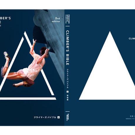 <CLIMBERS BIBLE 2nd Edition/クライマーズバイブル セカンドエディション> -上-
