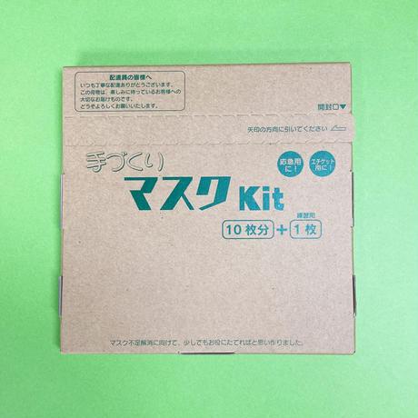 手づくりマスクKit 10枚分+練習用1枚のセット