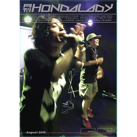 ZINE「月刊HONDALADY8月号」