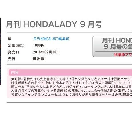 ZINE「月刊HONDALADY9月号」