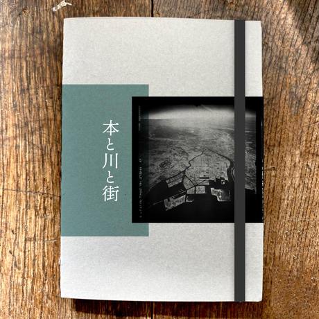【ポスト便 1冊】本と川と街 パスポートブック
