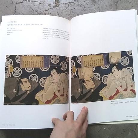 青木コレクションによる 幕末明治の浮世絵