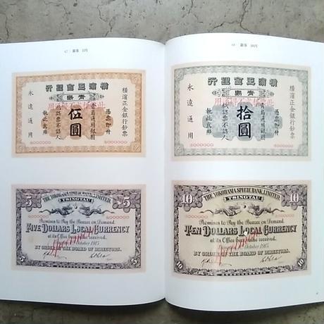 まぼろしの紙幣 横濱正金銀行券
