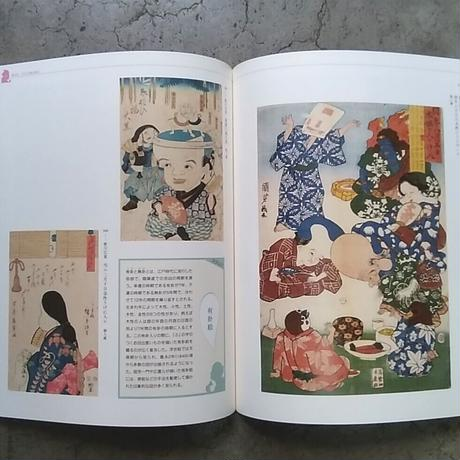 笑う浮世絵 戯画と国芳一門 特別展