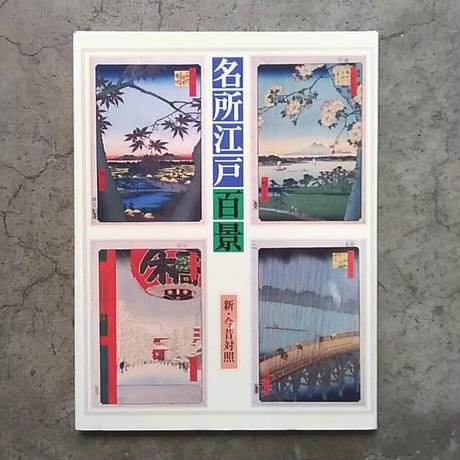 名所江戸百景 新・今昔対照