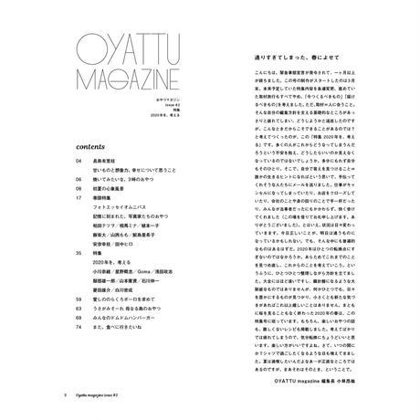 おやつマガジン issue#2