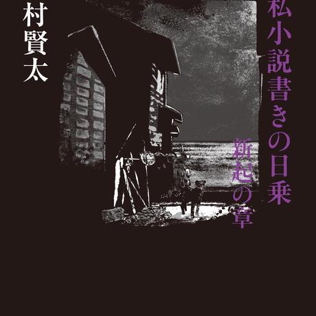 【サイン本】西村賢太『一私小説書きの日乗 新起の章』