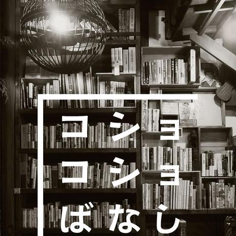 【サイン本】荻原魚雷『古書古書話』