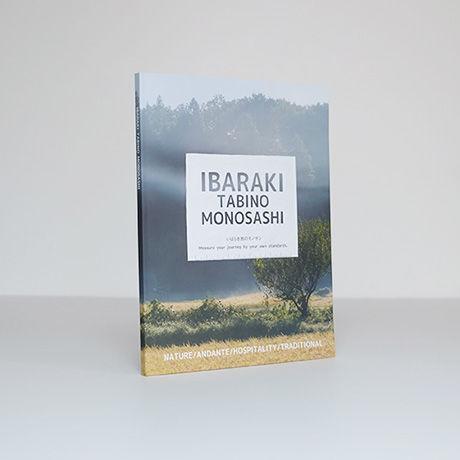 いばらき 旅のモノサシ〈10冊〉
