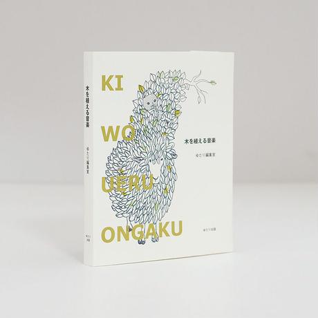 木を植える音楽(書籍)