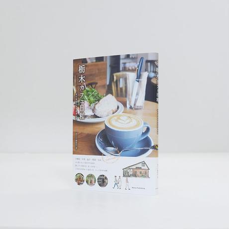 栃木カフェ日和 すてきなCAFEさんぽ