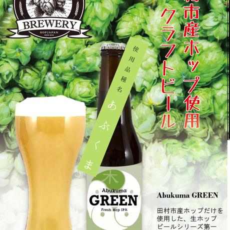 Abukuma GREEN 4本セット