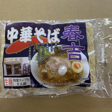 麺屋「春吉」中華そば