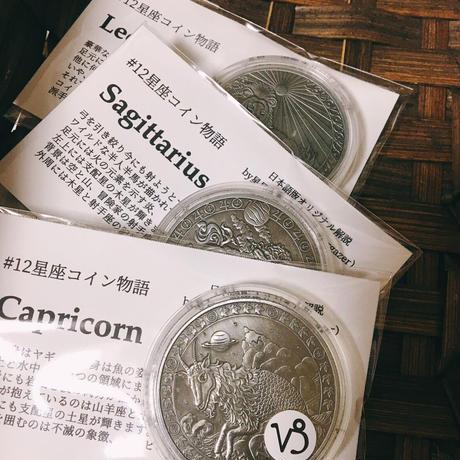 #12星座コイン物語 11水瓶座 (ばら売り)