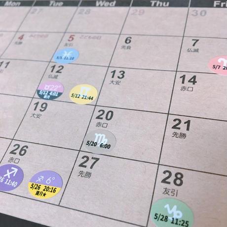 G-010 2021 断然見やすい!つやつや光沢紙タイプ #月星座シール 単品(手帳・卓上カレンダー用 星の運行シール)第3便 発送