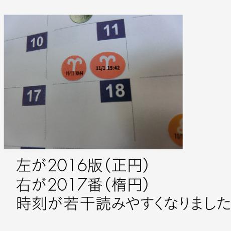 2017 月星座シール (手帳用 星の運行シール)