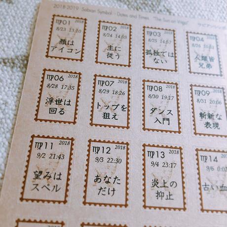 <バックナンバーです>切手風シール #サビアンシンボル物語  「第6集 乙女座」クラフト紙バージョン