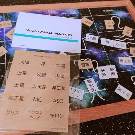 M-050 日本人だし漢字がいいよね!占星術新一年生におすすめ!  #漢字惑星マグネット手作りキット  ホワイト