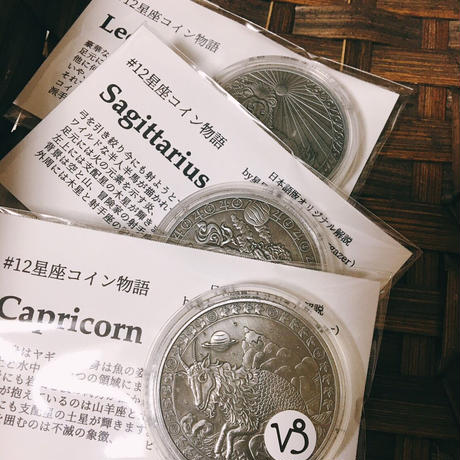 #12星座コイン物語 02牡牛座 (ばら売り)