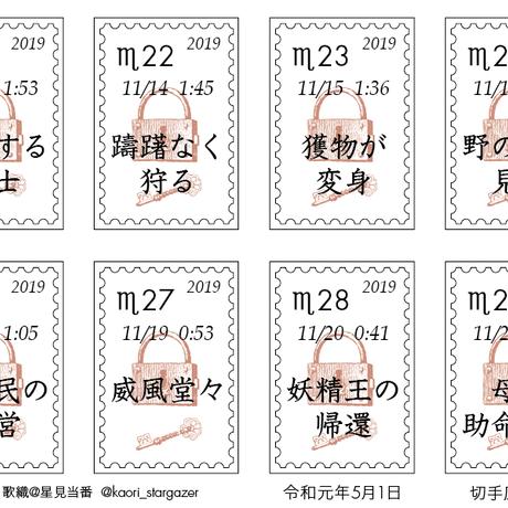 S-040 後半星座には新年号「#令和」入り!太陽のサビアン度数入り時刻シール #サビアンシンボル物語   2019-2020 360枚セット「ホワイト」