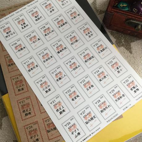 <バックナンバーです>切手風シール #サビアンシンボル物語  「第1集 牡羊座」 ホワイト