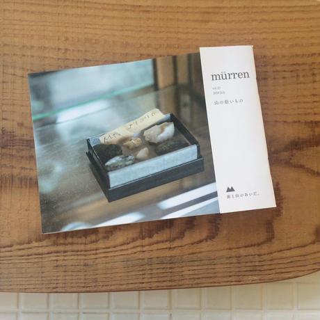 冊子murren vol.23