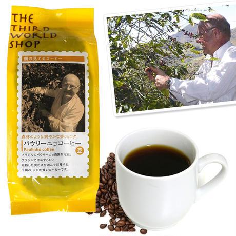 パウリーニョコーヒー(豆)中深煎