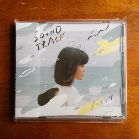 ノンブラリ「SOUND TRACK」