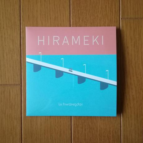 リ・ファンデ「HIRAMEKI」