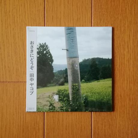 田中ヤコブ「おさきにどうぞ」