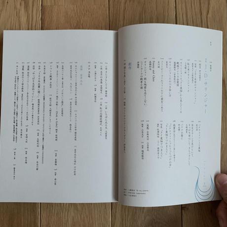 しししし vol.3「J.D.サリンジャー」