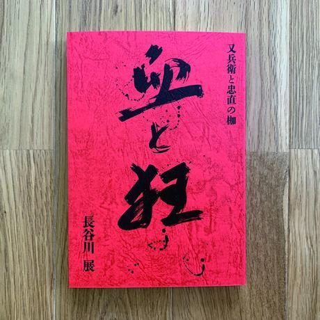 小説『血と狂』