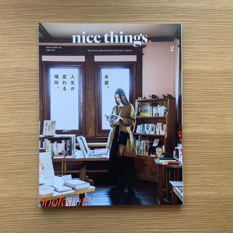 nice things. 2020年2月号「本屋。人生が変わる場所。」