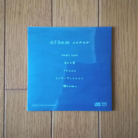 いちやなぎ「album」