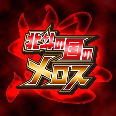 【DVD】劇団八幡山ほしがりシスターズ第2回公演「北斗の国のメロス」