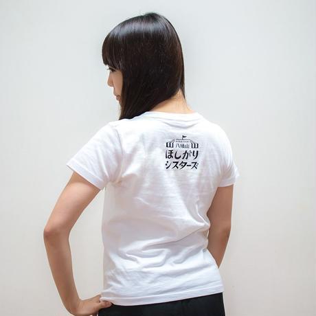 【Tシャツ】劇団八幡山ほしがりシスターズスローガン