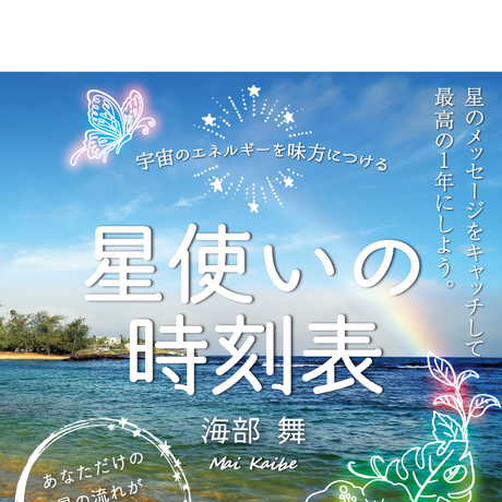 「星使いの時刻表2018-2019」購入者プレゼントPDF