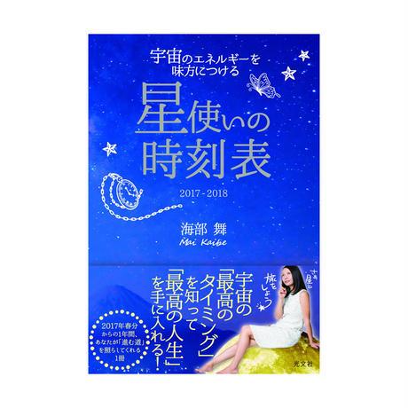 『宇宙のエネルギーを味方につける 星使いの時刻表』
