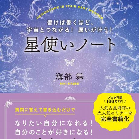【ワークショップ開催向け】「星使いノート」(サイン付き)
